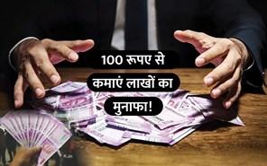 सिर्फ 100 रूपए से आप कमा सकते हैं लाखों का मुनाफा, जानें कैसे?