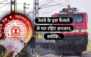 फिर से न हो जाए ट्रेनों में अफरातफरी, इसलिए रेलवे ने उठाया ये बड़ा कदम