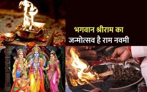 Ram Navami 2021:  राम नवमी के दिन इस विधि-विधान से करें पूजा, पढ़िए शुभ मुहूर्त