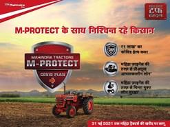 कोरोना काल में महिंद्रा एडं महिंद्रा कंपनी ने किसानों के लिए शुरू की ये बड़ी पहल