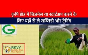 कृषि बिजनेस या स्टार्टअप में कैसे सहायक है आरकेवीवाई- रफ्तार योजना