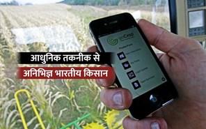 खुलासा: अभी-भी आधुनिक तकनीक से कोसों दूर हैं भारतीय किसान