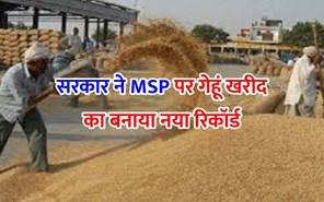 जानिए, कैसे उन सभी लोगों का मुंह बंद हो गया, जो कह रहे थे कि कृषि कानून से MSP  पर खरीद बंद हो जाएगी!