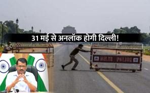 Unlock Delhi: 31 मई से इन गतिविधियों में मिली छूट, लेकिन जरूरत पड़ने पर फिर लग सकता है Lockdown!