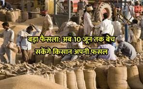जरूरी खबर: कोरोना के कहर के चलते सरकार ने बढ़ाई तिथि, अब इस तारीख तक किसान भाई बेच सकेंगे अपनी फसल