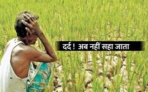 खतरे में किसानों की खेतीबाड़ी, मजदूरों और बीजों के अभाव में परेशान अन्नदाता