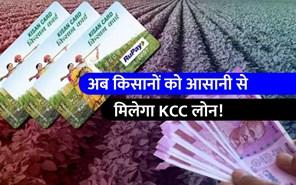 Kisan Credit Card: लाखों किसानों को आसानी से मिलेगा खेती-बाड़ी करने के लिए KCC लोन