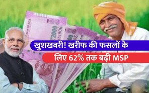 मोदी सरकार ने किसानों को दिया तोहफा, खरीफ की फसलों के लिए 62% तक बढ़ी एमएसपी