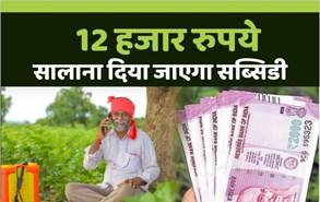 खुशखबरी! अब किसानों को सालाना 12 हजार रुपये मिलेगा, लिंक पर क्लिक कर पढ़ें पूरी खबर