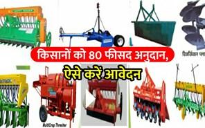80% फार्म मशीनरी बैंक तो कृषि यंत्रों पर किसानों को 50% सब्सिडी, जानिए कैसे  करें आवेदन