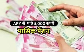 APY में प्रतिदिन निवेश करें 7 रुपये और पाएं 5,000 रुपये मासिक पेंशन