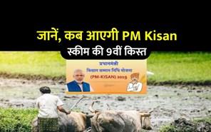 इस दिन आएगी PM Kisan स्कीम की 9वीं किस्त, लिंक पर क्लिक कर पढ़ें पूरी खबर
