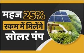Subsidy on Solar Pump: किसानों को 75% सब्सिडी पर मिलेंगे सोलर पंप