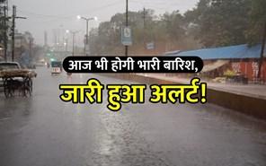 Weather News Today: बिहार और यूपी समेत देश के इन 10 राज्यों में आज होगी भारी बारिश!