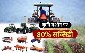 खुशखबरी! 80% सब्सिडी पर ग्राम पंचायतें खोलेंगी कृषि मशीनरी बैंक