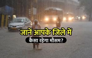 मौसम विभाग ने इन जिलों में भारी बारिश को लेकर जारी किया ऑरेंज अलर्ट!
