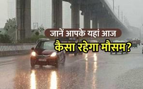 देश के इन इलाकों में बारिश के आसार, जानें अपने राज्य के मौसम का हाल