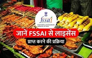FSSAI: खाद्य व्यापार का पंजीकरण एवं लाइसेंस कैसे प्राप्त करें?