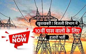 PSPCL Jobs 2021: बिजली विभाग में निकली 10वीं पास वालों के लिए 2632 पदों पर भर्ती, ऐसे करें मिनटों में अप्लाई