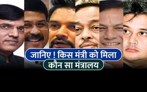 Modi Cabinet Ministers: मोदी मंत्रिमंडल का विस्तार, जानिए किस मंत्री को मिला कौन-सा मंत्रालय