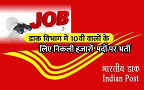 Government Job 2021: पोस्ट ऑफिस में 10वीं पास युवाओं के लिए निकली बंपर भर्तियां,  करें 14 जुलाई तक अप्लाई