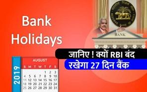 Bank Holidays List: इन 2 महीनों में कुल 27 दिन बंद रहेंगे बैंक, चेक करें पूरी लिस्ट