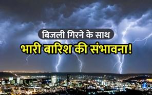 Latest Monsoon Update: देश के इन राज्यों में आज बादलों की गर्जन और आंधी  के साथ भारी बारिश होने  की संभावना!