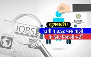Agriculture Jobs 2021:  कृषि क्षेत्र में 2254 पदों पर निकली भर्ती, जल्द करें आवेदन