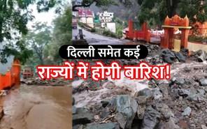 मौसम के मिजाज में अचानक से हुआ बदलाव, दिल्ली समेत कई राज्यों में हो रही बारिश!