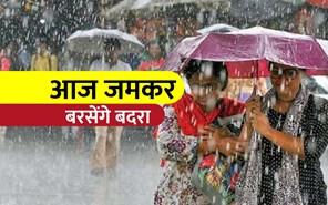 मौसम का कहर! आज कई राज्यों में होगी भारी बारिश