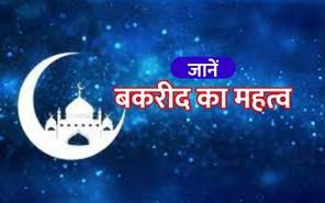 बकरीद यानी ईद उल अजहा का महत्व पढ़कर इन संदेशों के साथ भेजें शुभकामनाएं