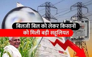 राजस्थान सरकार ने किसानों के लिए उठाया ये बड़ा कदम, खुशी से झूम उठे प्रदेश के किसान