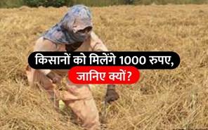 किसानों को 1000 रुपए चाहिए, तो जल्द ही इस पोर्टल पर कराएं रजिस्ट्रेशन