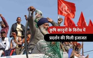 जंतर-मंतर पर कृषि कानूनों के विरोध में जुटेंगे किसान, प्रदर्शन की मिली इजाजत