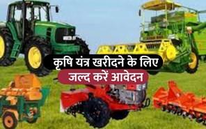 कृषि विभाग ने कृषि यंत्र खरीदने के लिए मांगा आवेदन, 27 जुलाई है अंतिम तिथि