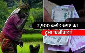 PM Kisan Scheme  में हुआ 2,900 करोड़ रुपए का फर्जीवाड़ा, जानिए कैसे?