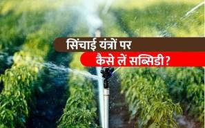 सिंचाई कृषि यंत्रों पर कैसे मिलेगी सब्सिडी, जानिए इसकी पूरी प्रक्रिया