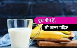 दूध  के साथ कभी न करें इन चीजों का सेवन