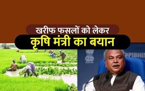 कृषि मंत्री ने कहा- खरीफ फसलों पर मानसून में देरी के प्रभाव का आकलन करना जल्दबाजी होगी, क्योंकि अभी बुवाई है जारी