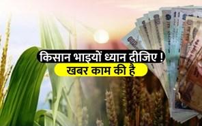 किसान भाइयों के लिए बड़ी खबर, सरकार ने इस योजना में किया ये बड़ा बदलाव
