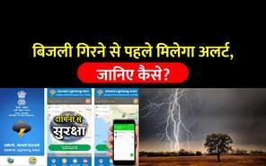 दामिनी ऐप डाउनलोड कर किसान आकाशीय बिजली गिरने से खुद को करें महफूज, 30-40 मिनट पहले मिलेगा अलर्ट