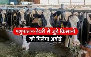 Gopal Ratna Awards: किसान और पशुपालक गोपाल रत्न अवॉर्ड लेने के लिए जल्द करें  आवेदन, ये रही पूरी प्रक्रिया