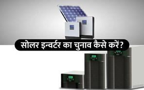 Solar Inverter: जानें सोलर इन्वर्टर क्या है और यह कितने प्रकार का होता है?