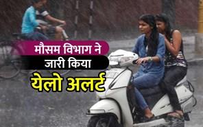 पंजाब, हरियाणा और दिल्ली समेत इन राज्यों में हो सकती है हल्की से मध्यम बारिश!