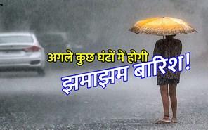 देश के इन इलाकों में झमाझम बारिश होने की संभावना, मौसम विभाग ने जारी की चेतावनी!