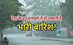 आज देश के इन राज्यों में बारिश होने की संभावना, लोगों को गर्मी से मिलेगी निजात