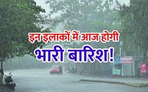 Weather Alert! अगले 24 घंटों के दौरान इन 10 राज्यों में होगी भारी बारिश, IMD ने जारी किया अलर्ट
