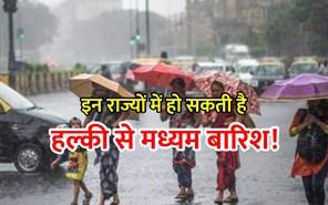 दिल्ली, यूपी और हरियाणा समेत इन राज्यों में हो रही है मूसलाधार बारिश, कई इलाकों में हुआ जलजमाव
