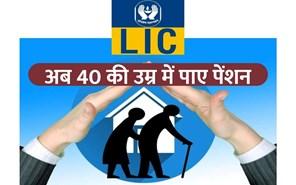 LIC Jeevan Shanti Plan:एलआईसी पॉलिसी के माध्यम से आजीवन पेंशन प्राप्त करें