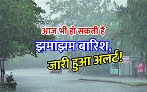 Weather Updates: अगले कुछ घंटों में दिल्ली समेत इन राज्यों में भारी बारिश की संभावना!